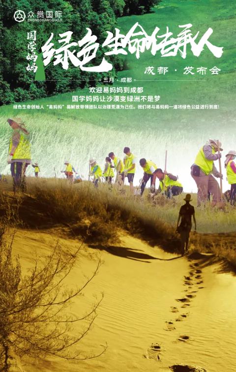 <font color='#139e4b'>国学妈妈绿色生命传承人成都•发布会三月启动!</font>