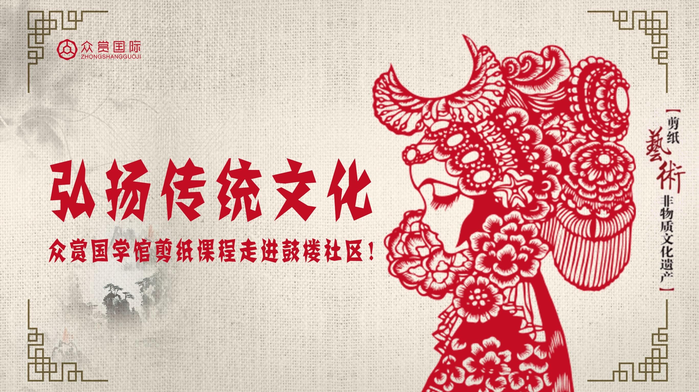 弘扬传统文化,众赏国学馆剪纸课程走进鼓楼社区!