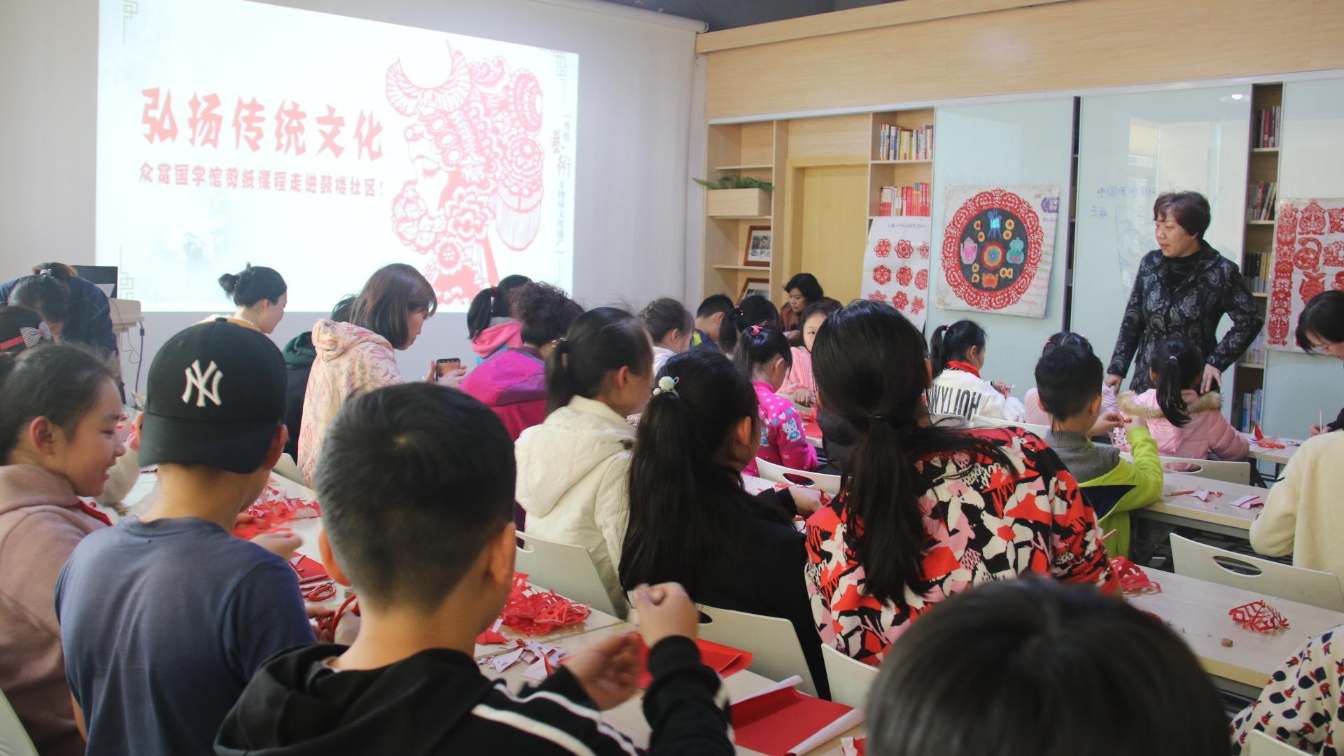 让孩子领略传统文化,众赏国学馆剪纸课程走进鼓楼社区!