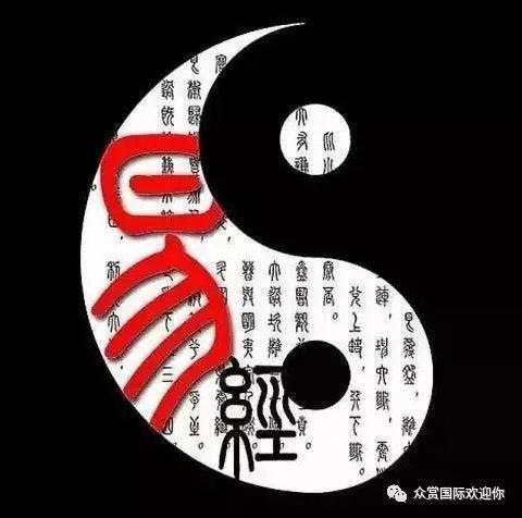 《易经》文化——中华文明的本源!