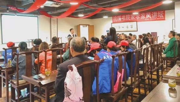 弘扬家风丨众赏国学馆传统文化宣讲走进成华区桃蹊社区