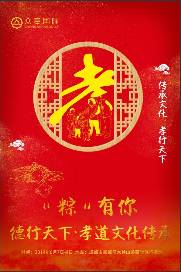 <font color='#e81717'>端午传孝道丨德行天下 · 孝道文化传承 · 粽有您!</font>