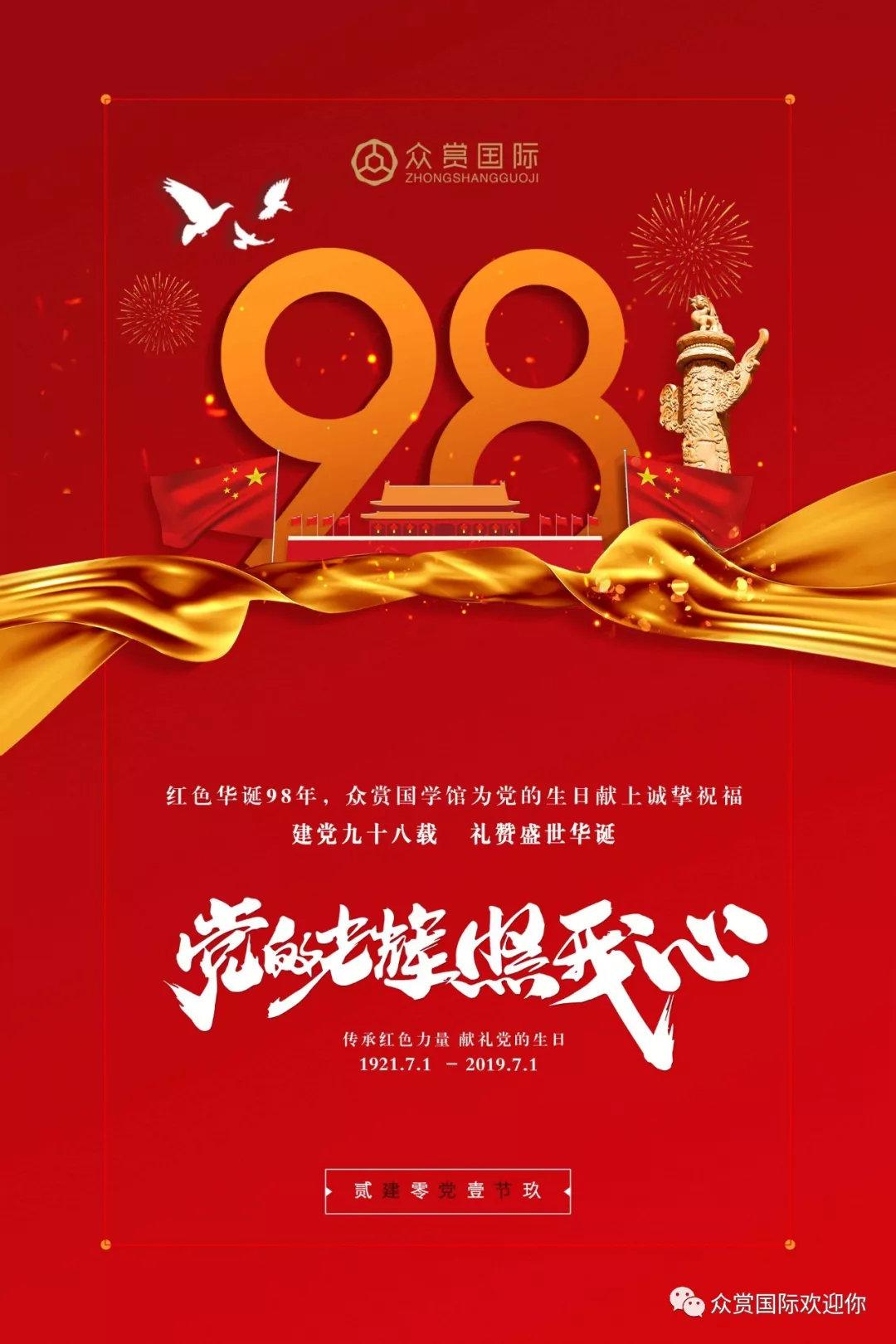 建党98周年 | 追忆峥嵘岁月
