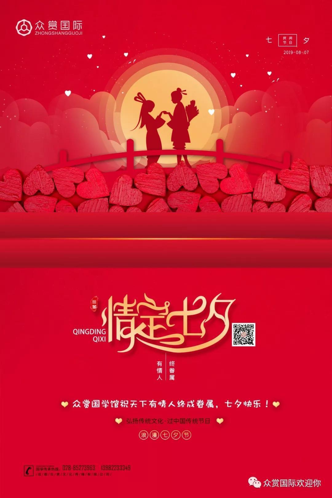 七夕,那些你不知道的节日传统!