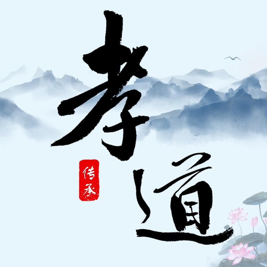 <font color='#7015ad'>感亲恩,传孝道,众赏国学馆孝经课程中秋开讲!</font>