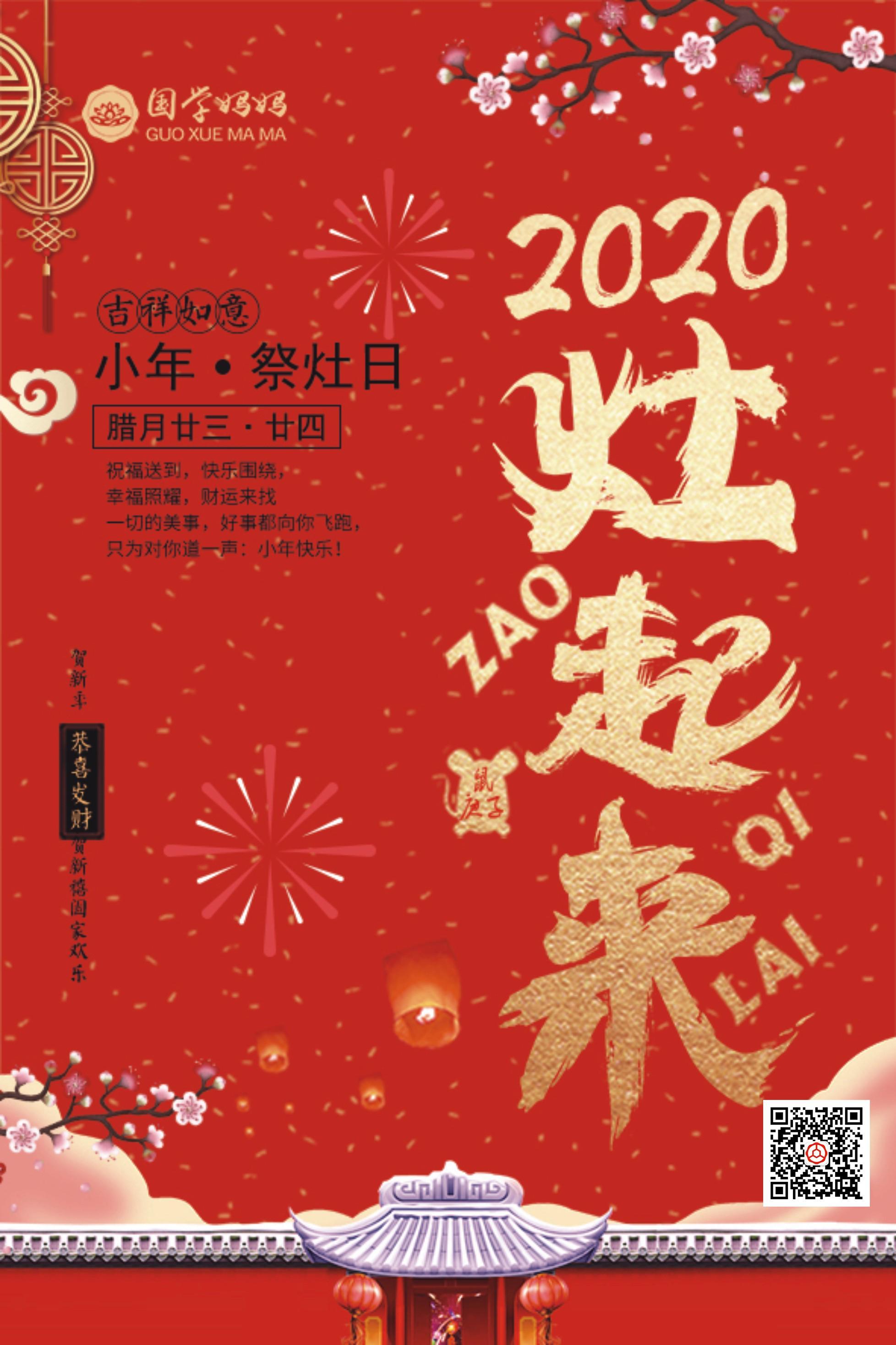 欢喜中国年丨过小年啦,有啥讲究你知道吗?