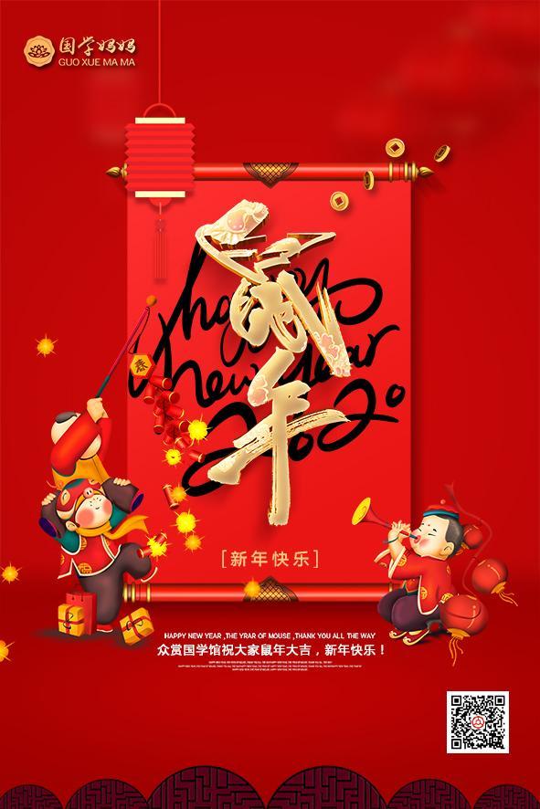 <b><font color='#fa0808'>欢喜中国年丨众赏国学馆祝大家新春快乐,鼠年大吉!</font></b>