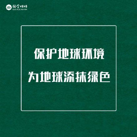 <font color='#148bc7'>世界地球日丨保护地球不一定全靠超级英雄!</font>