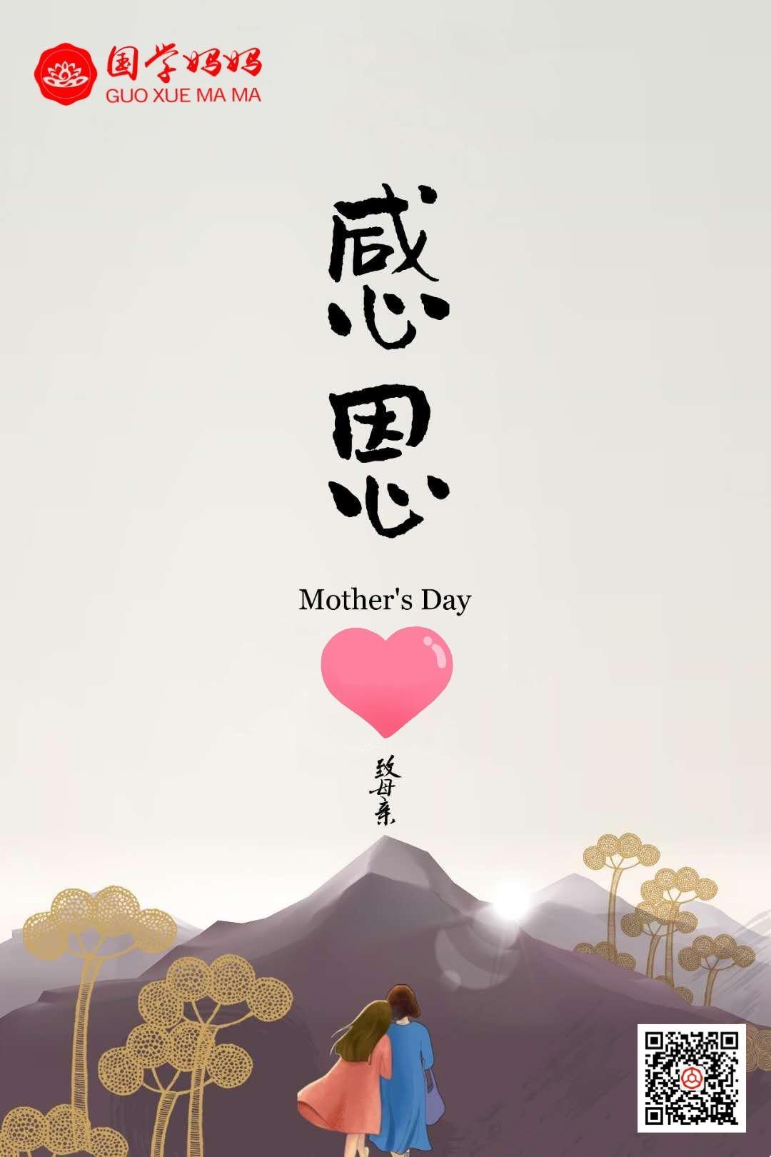 今天,请和母亲一起过节!