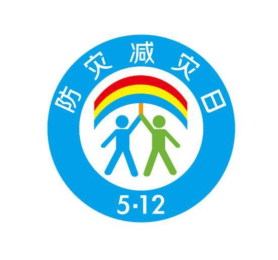 512防灾减灾日丨记住这些小常识,未雨绸缪,平安相伴!