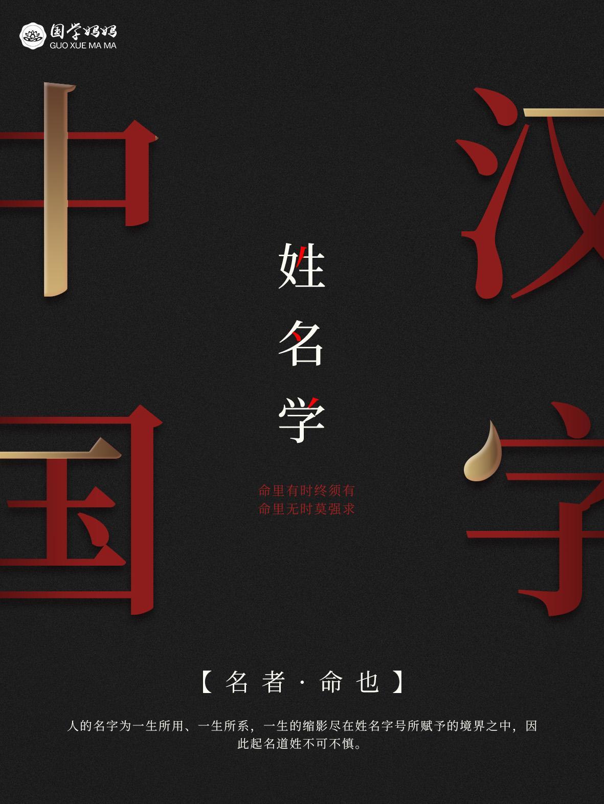中国汉字与姓名学丨教你看名字,辨吉凶,知祸福!