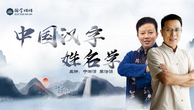 <b>汉语的能量释放&姓名背后的秘密</b>
