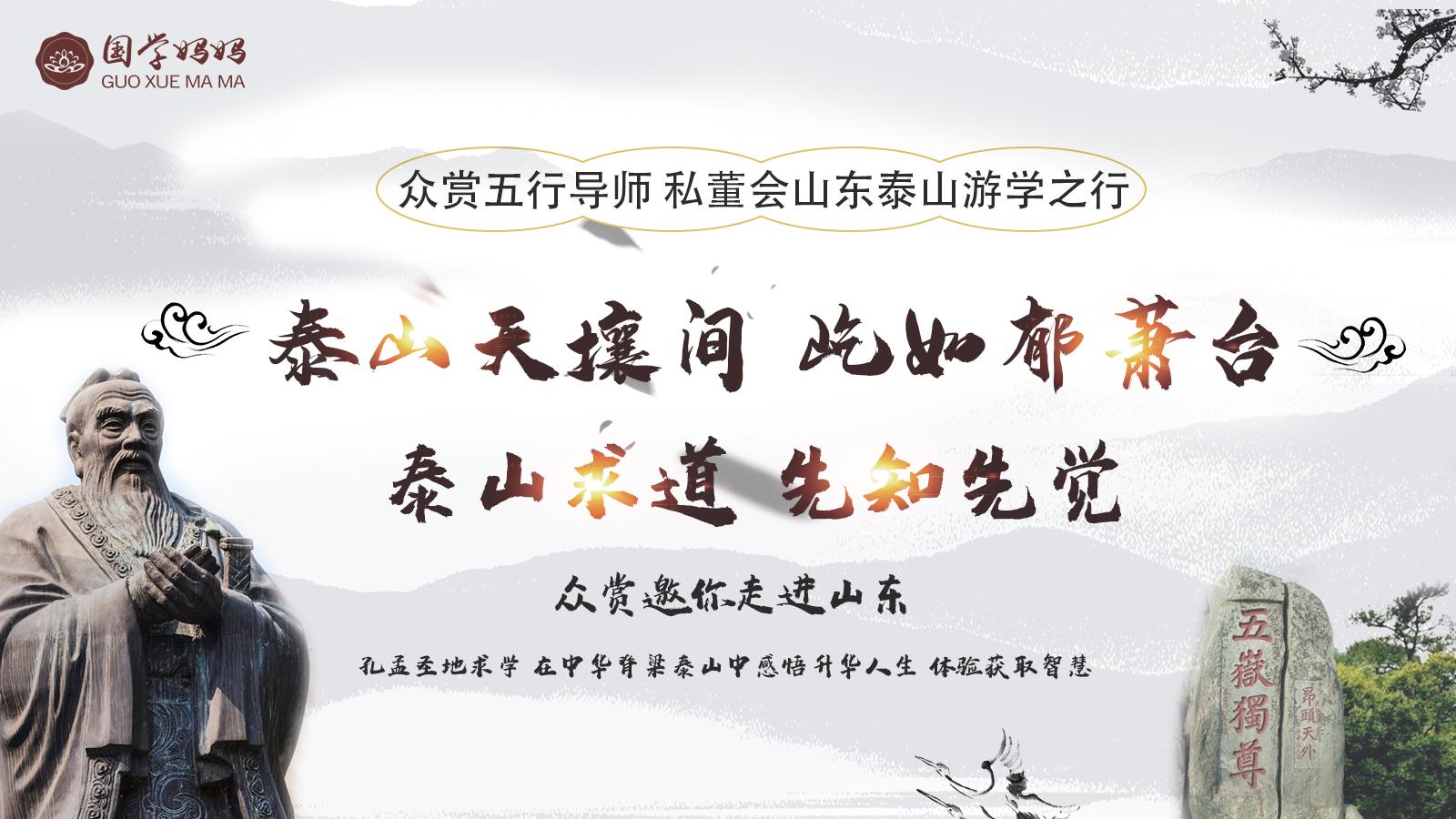 众赏五行导师,私董会山东泰山游学之行即将启程!