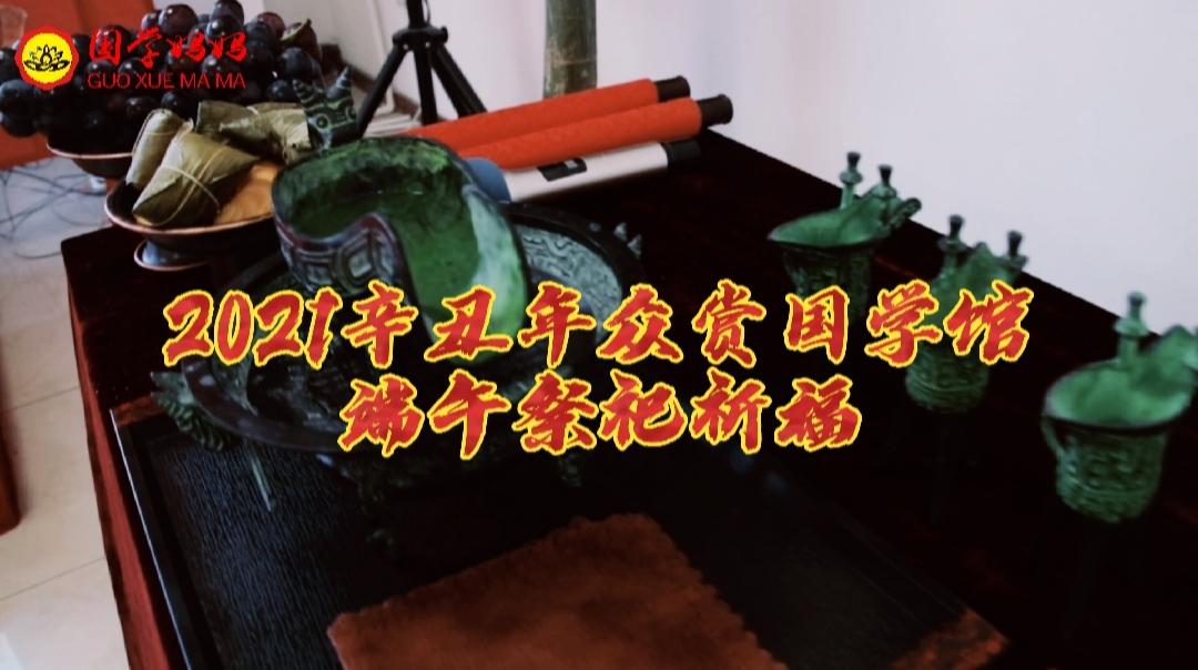 祭端午,祈平安,传承弘扬中华传统文化!