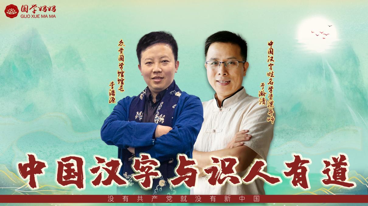 课程预告丨《中国汉字与识人有道》精品课程教会你识人知命!