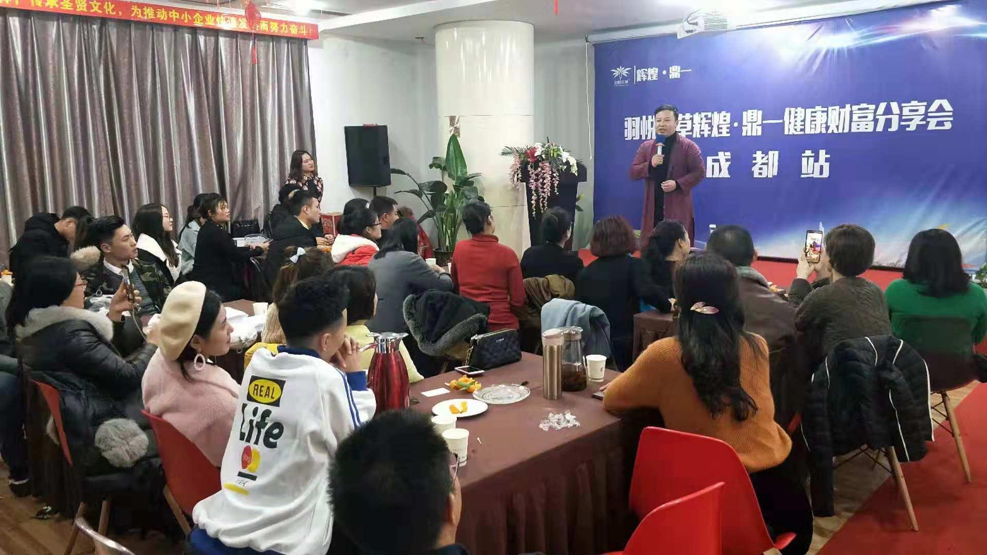 众赏国际创始人浩源老师协助国学妈妈五行导师团彭若宁老师打造羽悦本草健康财富分享会