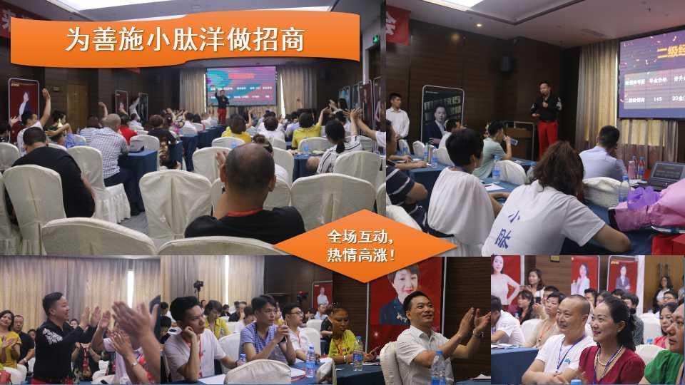 众赏国际创始人李浩源老师为善施小肽洋招商