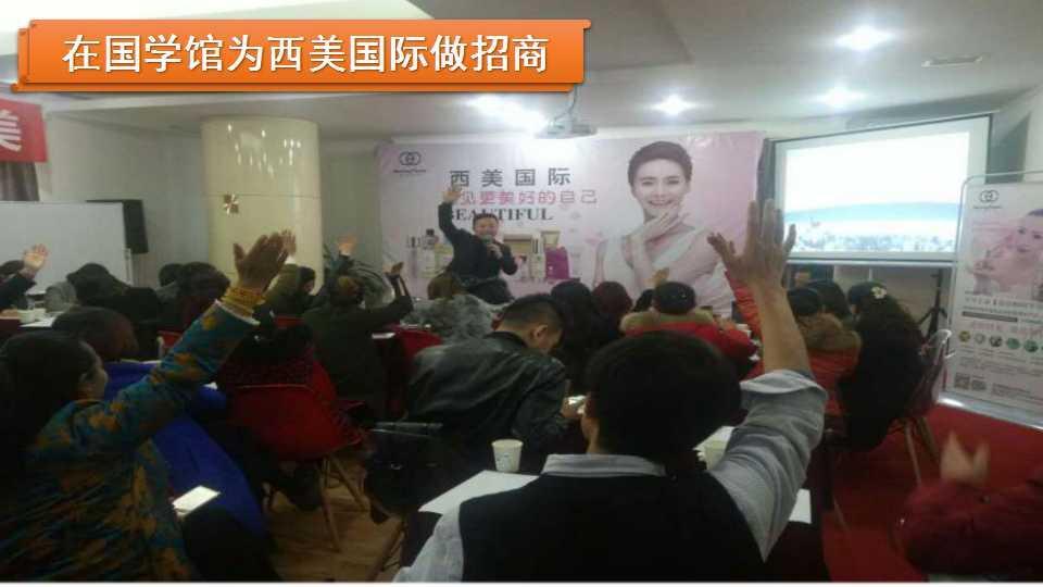 众赏国际创始人李浩源老师为西美国际招商