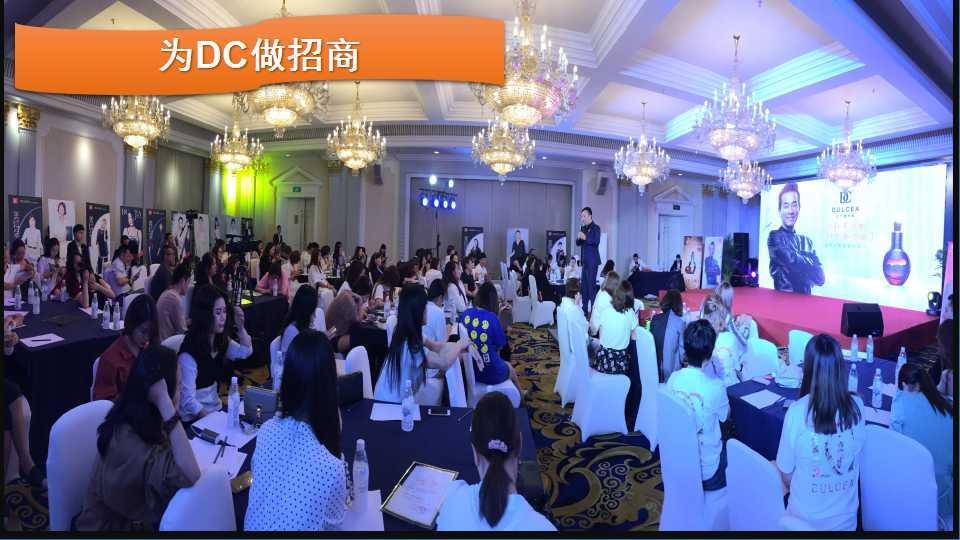 众赏国际创始人李浩源老师为DC招商