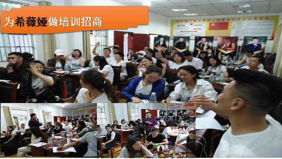 众赏国际创始人李浩源老师为希薇娅团队在成都及辽宁沈阳招商