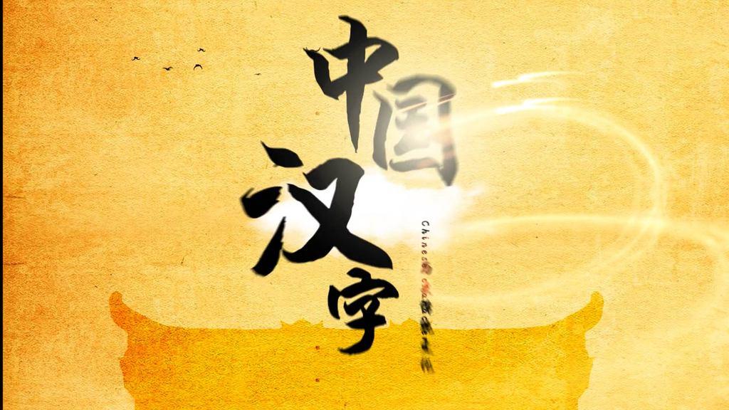 乘法口诀外国人学不来?原因全在独一无二的中国字!