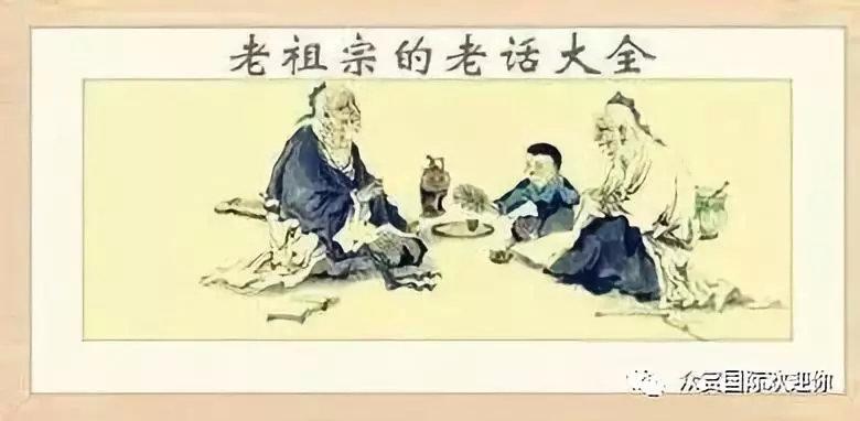 中国老话丨老祖宗留下来的经典老话,道尽生活智慧!