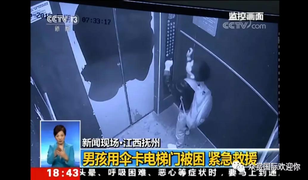 【提醒】太危险!这孩子在电梯里等爸爸,差点儿就出了大事!