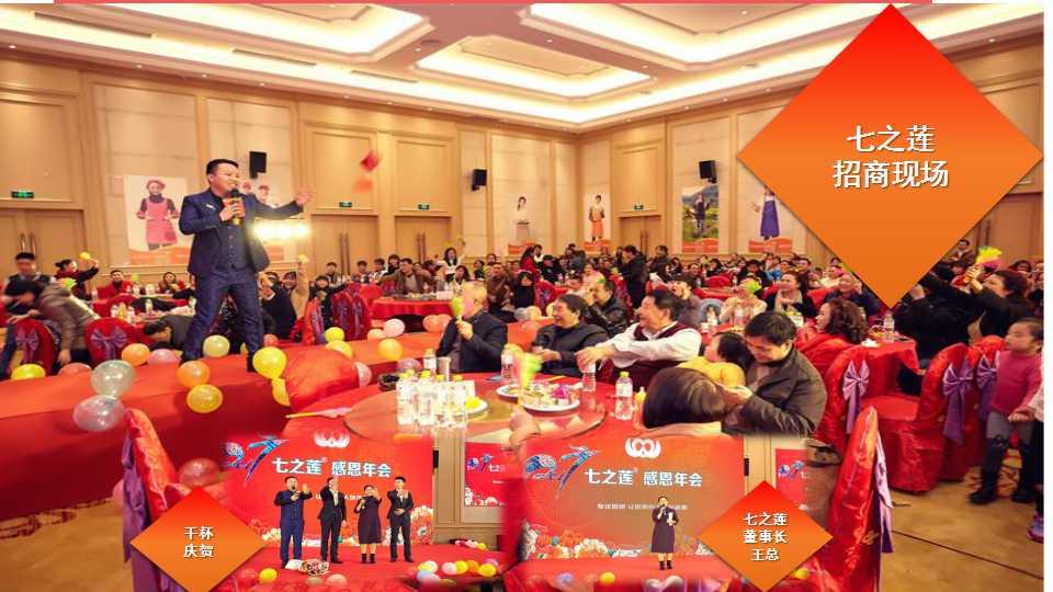 众赏国际创始人李浩源老师为重庆七之莲招商